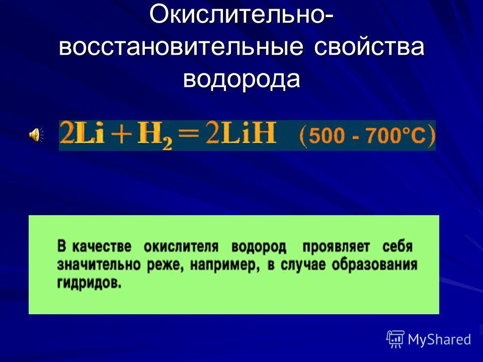 Окислительно- восстановительные свойства водорода