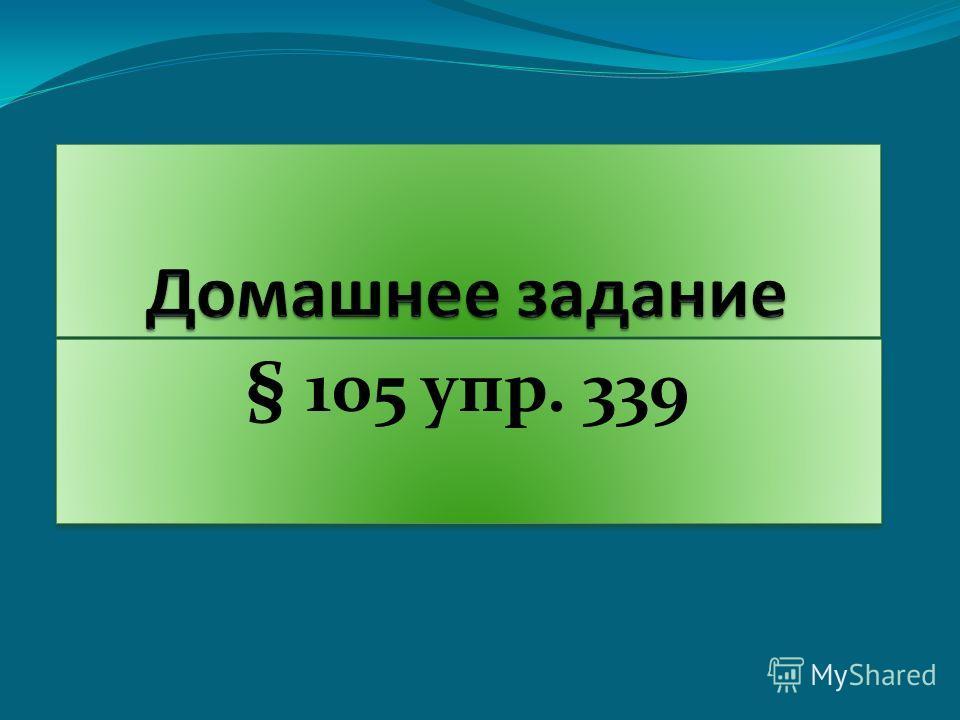 § 105 упр. 339
