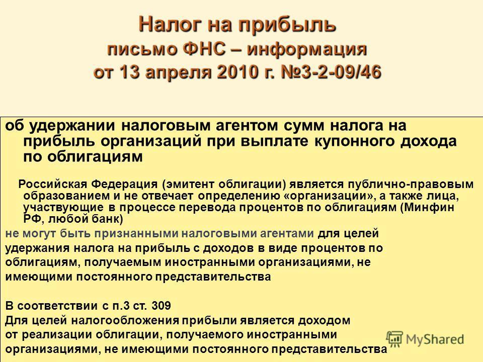 об удержании налоговым агентом сумм налога на прибыль организаций при выплате купонного дохода по облигациям Российская Федерация (эмитент облигации) является публично-правовым образованием и не отвечает определению «организации», а также лица, участ