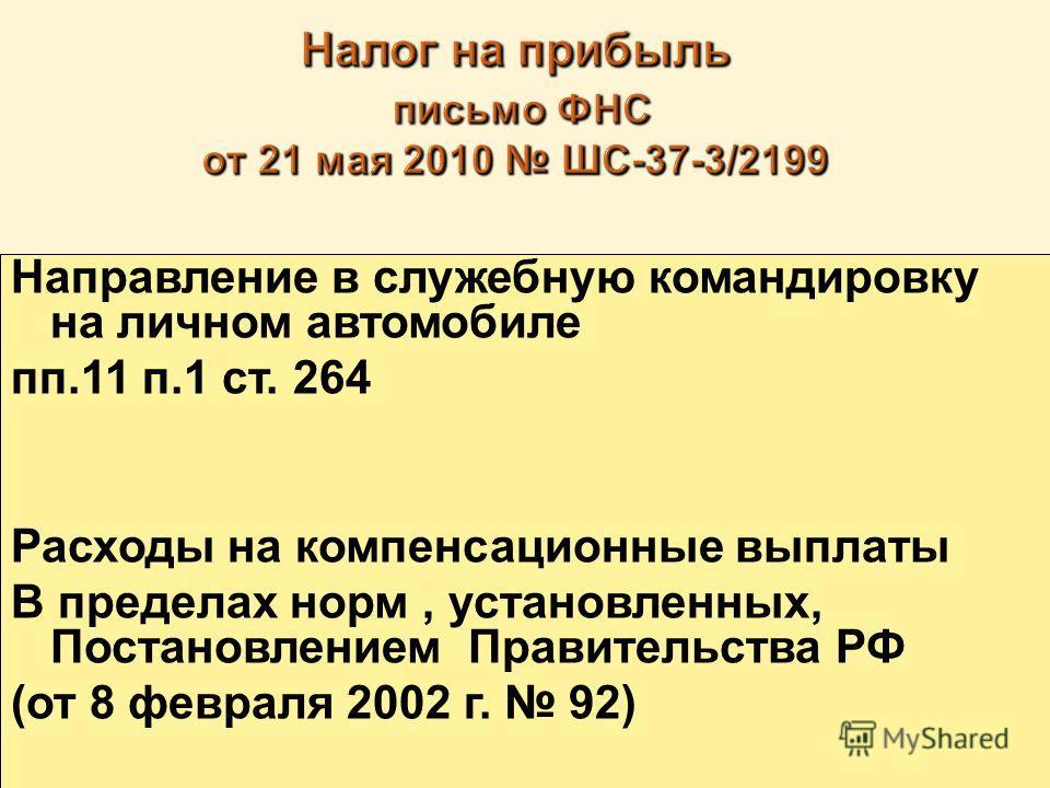 Направление в служебную командировку на личном автомобиле пп.11 п.1 ст. 264 Расходы на компенсационные выплаты В пределах норм, установленных, Постановлением Правительства РФ (от 8 февраля 2002 г. 92)