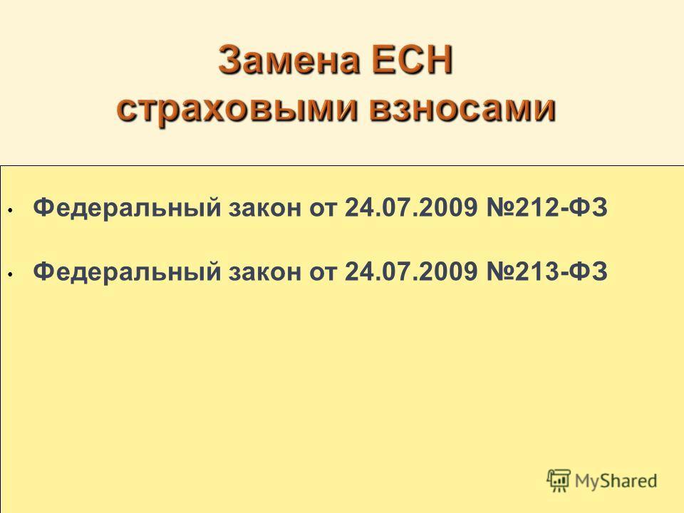 Федеральный закон от 24.07.2009 212-ФЗ Федеральный закон от 24.07.2009 213-ФЗ