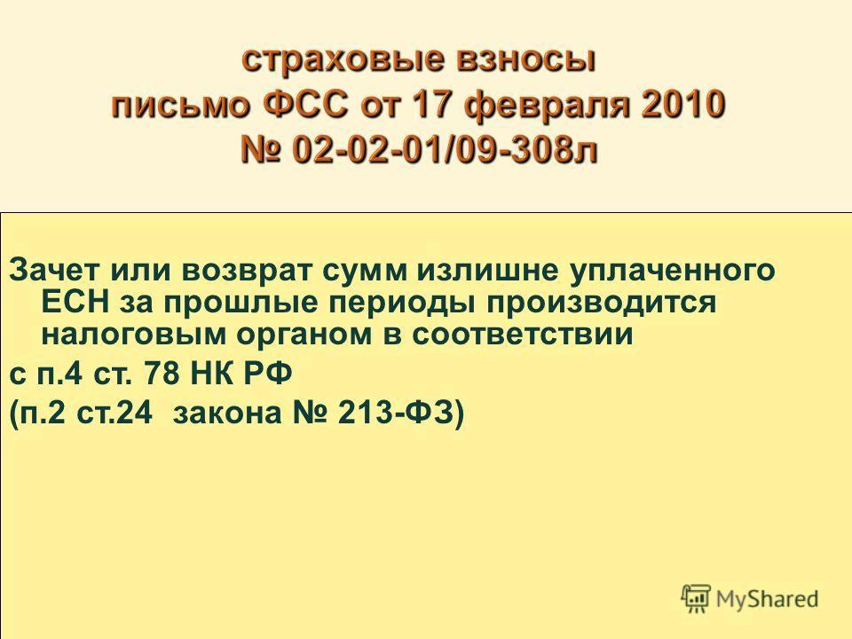 Зачет или возврат сумм излишне уплаченного ЕСН за прошлые периоды производится налоговым органом в соответствии с п.4 ст. 78 НК РФ (п.2 ст.24 закона 213-ФЗ)
