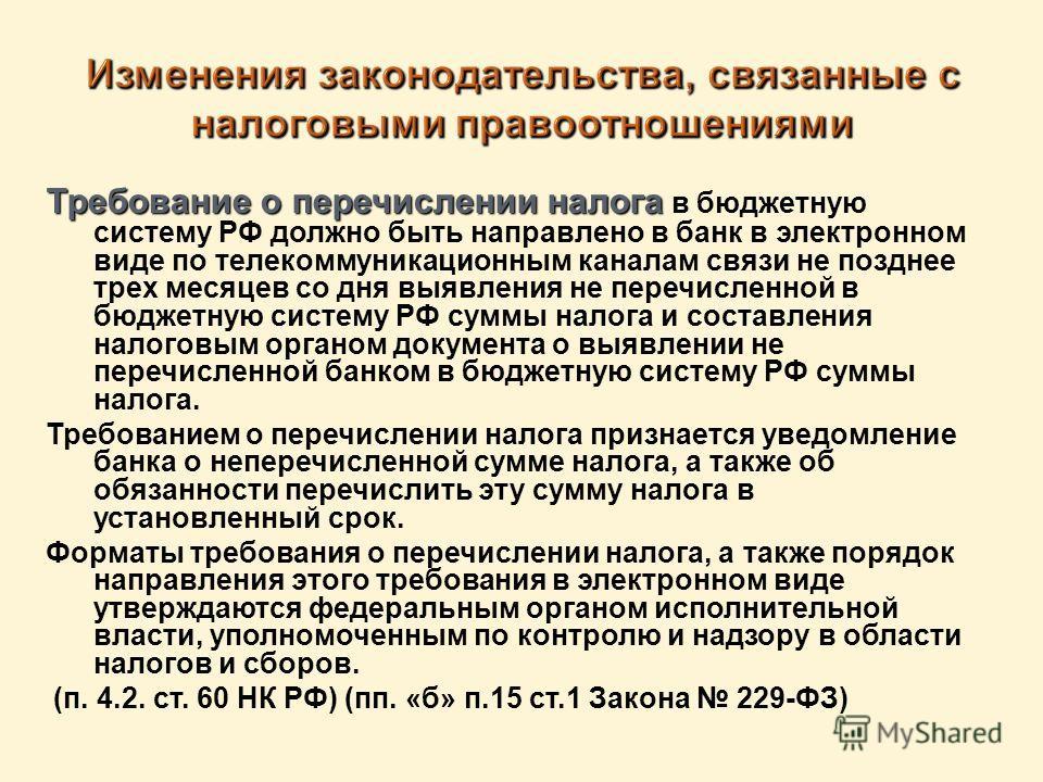 Требование о перечислении налога Требование о перечислении налога в бюджетную систему РФ должно быть направлено в банк в электронном виде по телекоммуникационным каналам связи не позднее трех месяцев со дня выявления не перечисленной в бюджетную сист