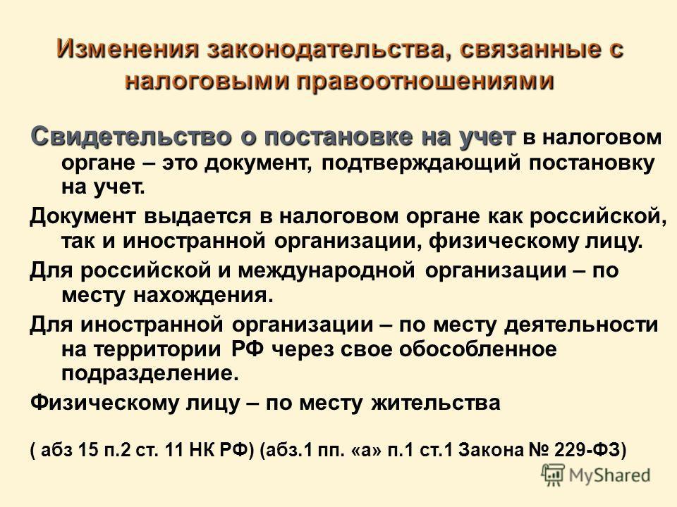 Свидетельство о постановке на учет Свидетельство о постановке на учет в налоговом органе – это документ, подтверждающий постановку на учет. Документ выдается в налоговом органе как российской, так и иностранной организации, физическому лицу. Для росс