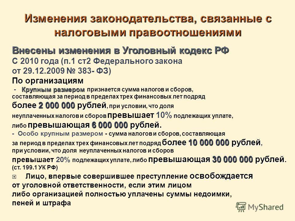 Внесены изменения в Уголовный кодекс РФ C 2010 года (п.1 ст2 Федерального закона от 29.12.2009 383- ФЗ) По организациям Крупным размером - Крупным размером признается сумма налогов и сборов, составляющая за период в пределах трех финансовых лет подря
