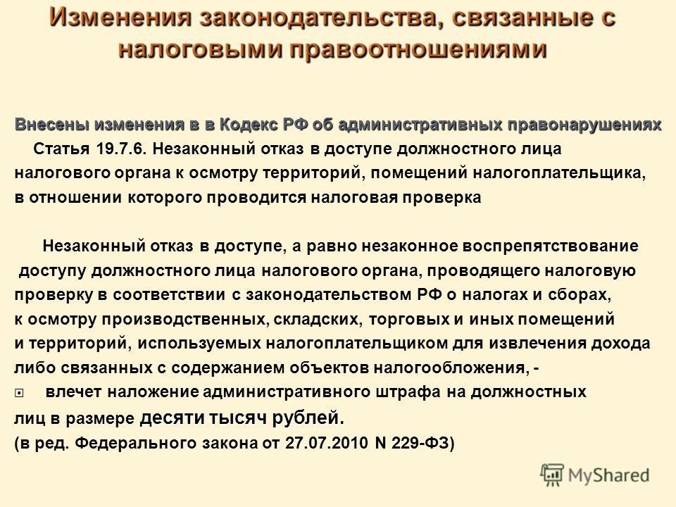 Внесены изменения в в Кодекс РФ об административных правонарушениях Статья 19.7.6. Незаконный отказ в доступе должностного лица налогового органа к осмотру территорий, помещений налогоплательщика, в отношении которого проводится налоговая проверка Не