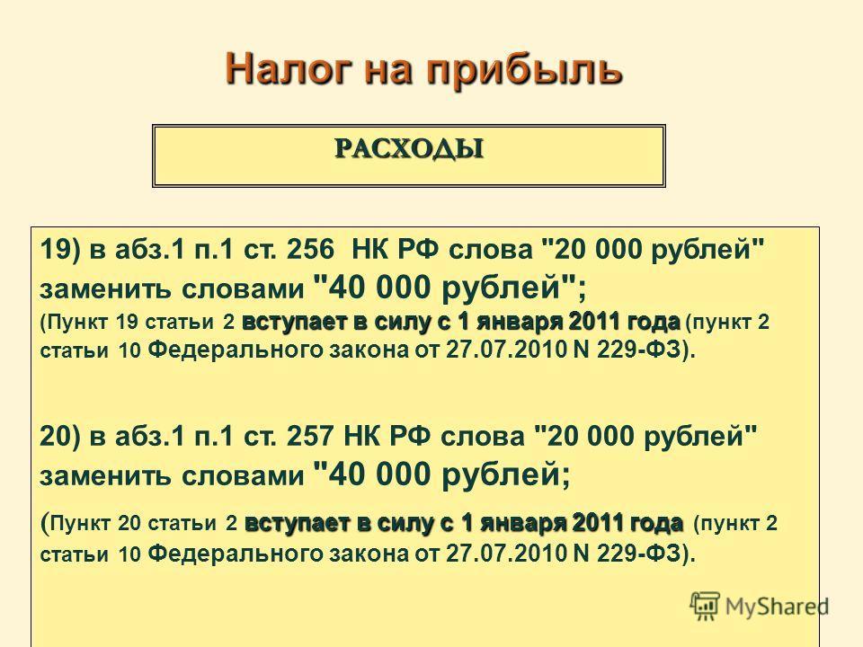 РАСХОДЫ 19) в абз.1 п.1 ст. 256 НК РФ слова