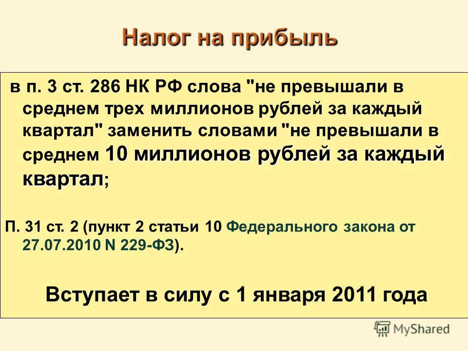 10 миллионов рублей за каждый квартал в п. 3 ст. 286 НК РФ слова