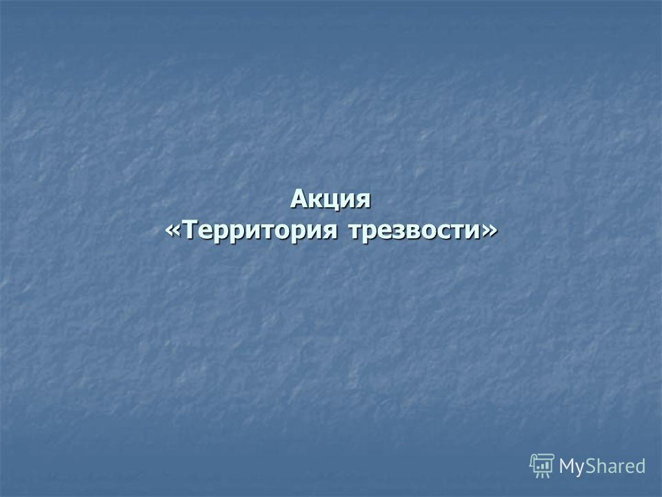 Акция «Территория трезвости»
