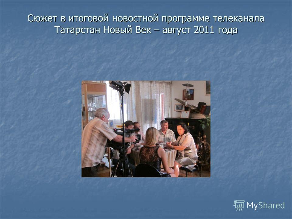 Сюжет в итоговой новостной программе телеканала Татарстан Новый Век – август 2011 года