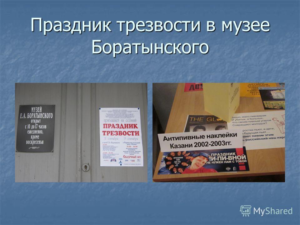 Праздник трезвости в музее Боратынского