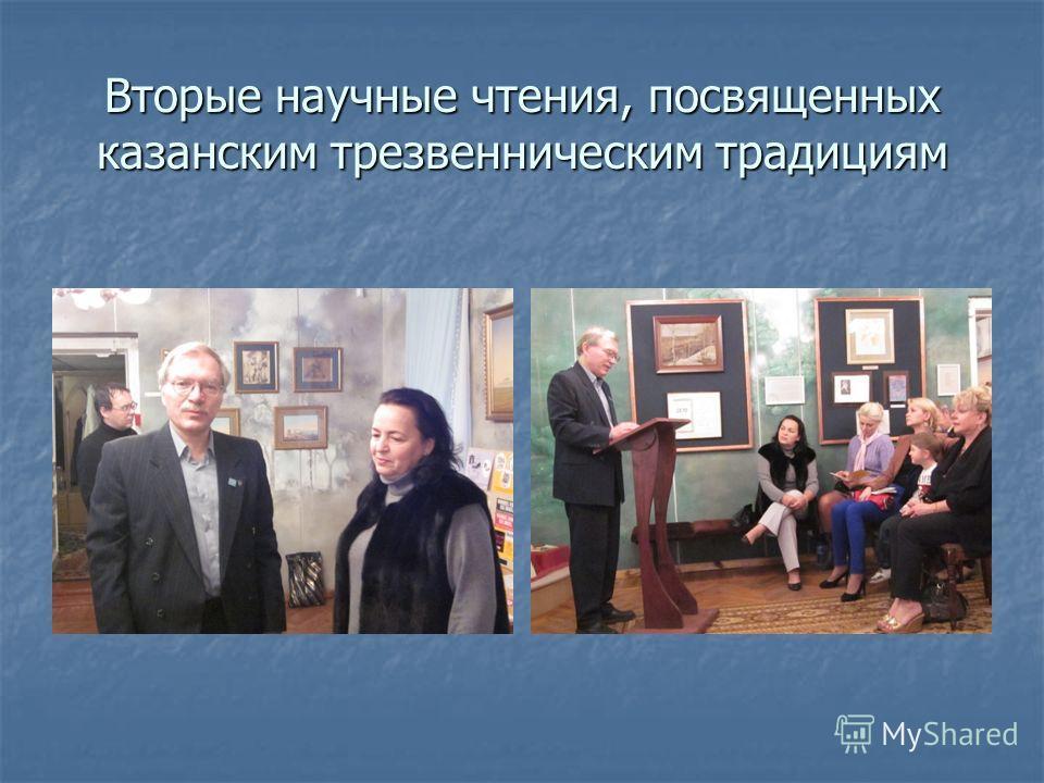 Вторые научные чтения, посвященных казанским трезвенническим традициям