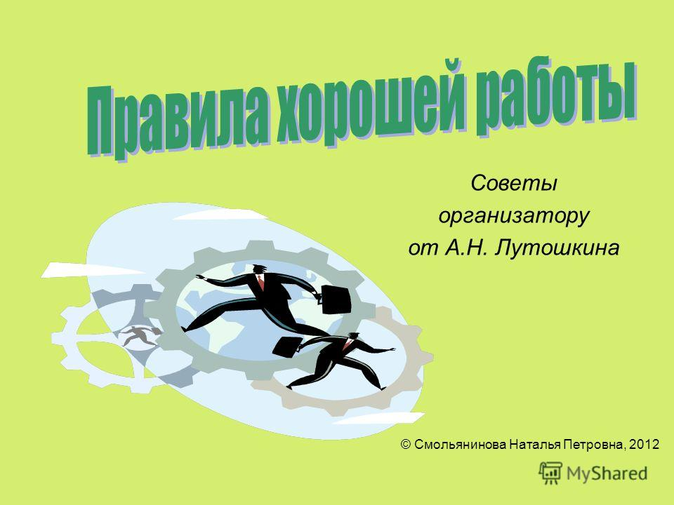 Советы организатору от А.Н. Лутошкина © Смольянинова Наталья Петровна, 2012