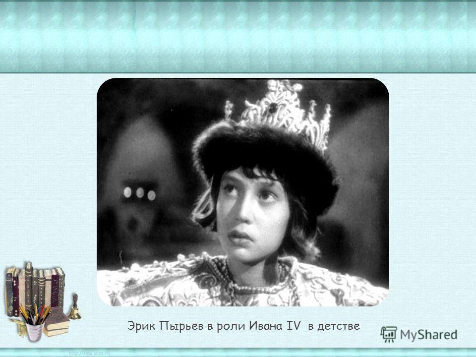 Эрик Пырьев в роли Ивана IV в детстве