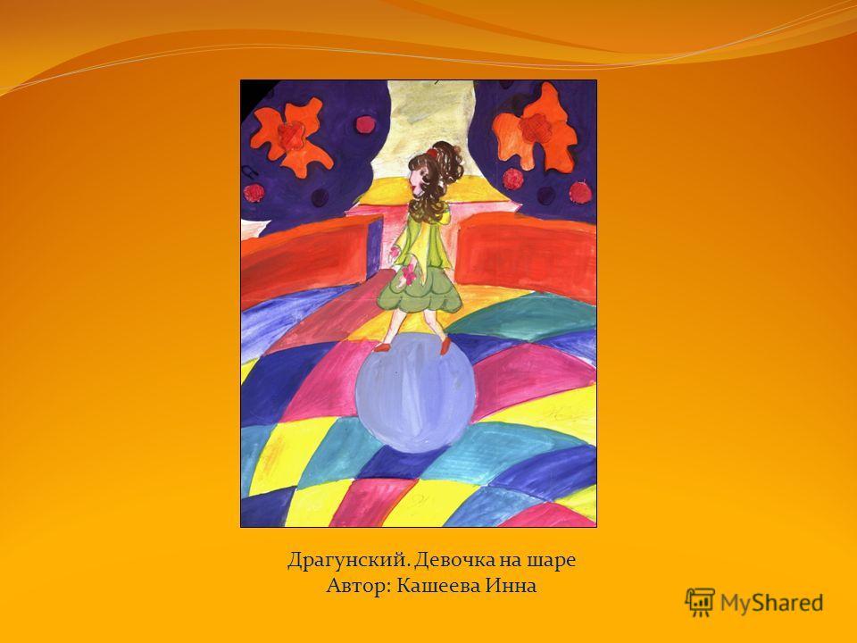 Драгунский. Девочка на шаре Автор: Кашеева Инна