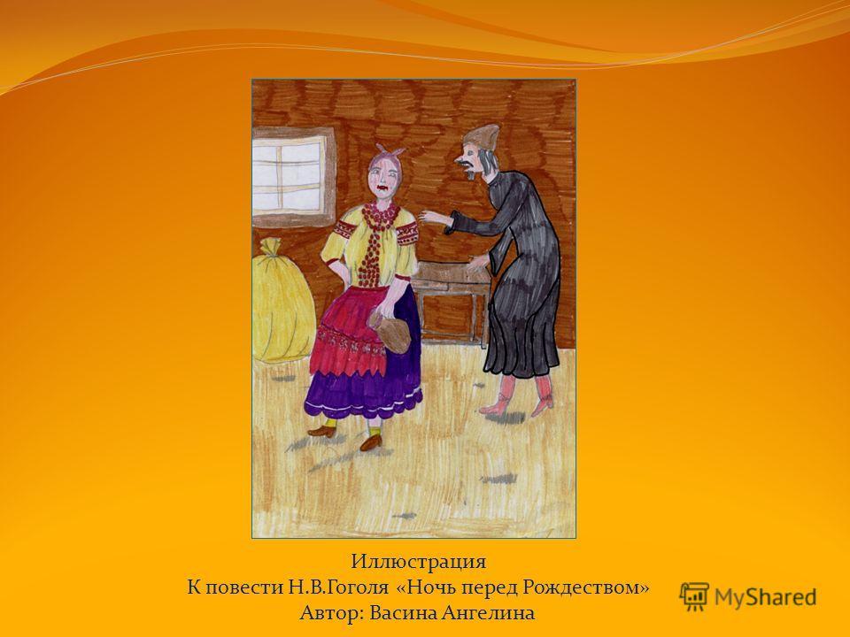 Иллюстрация К повести Н.В.Гоголя «Ночь перед Рождеством» Автор: Васина Ангелина