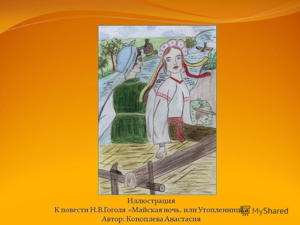 Иллюстрация К повести Н.В.Гоголя «Майская ночь, или Утопленница» Автор: Коноплева Анастасия