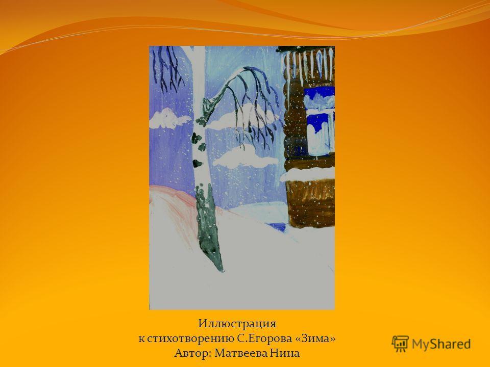 Иллюстрация к стихотворению С.Егорова «Зима» Автор: Матвеева Нина