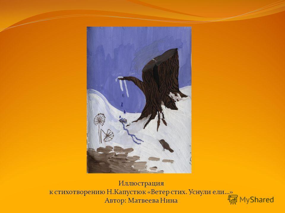 Иллюстрация к стихотворению Н.Капустюк «Ветер стих. Уснули ели…» Автор: Матвеева Нина