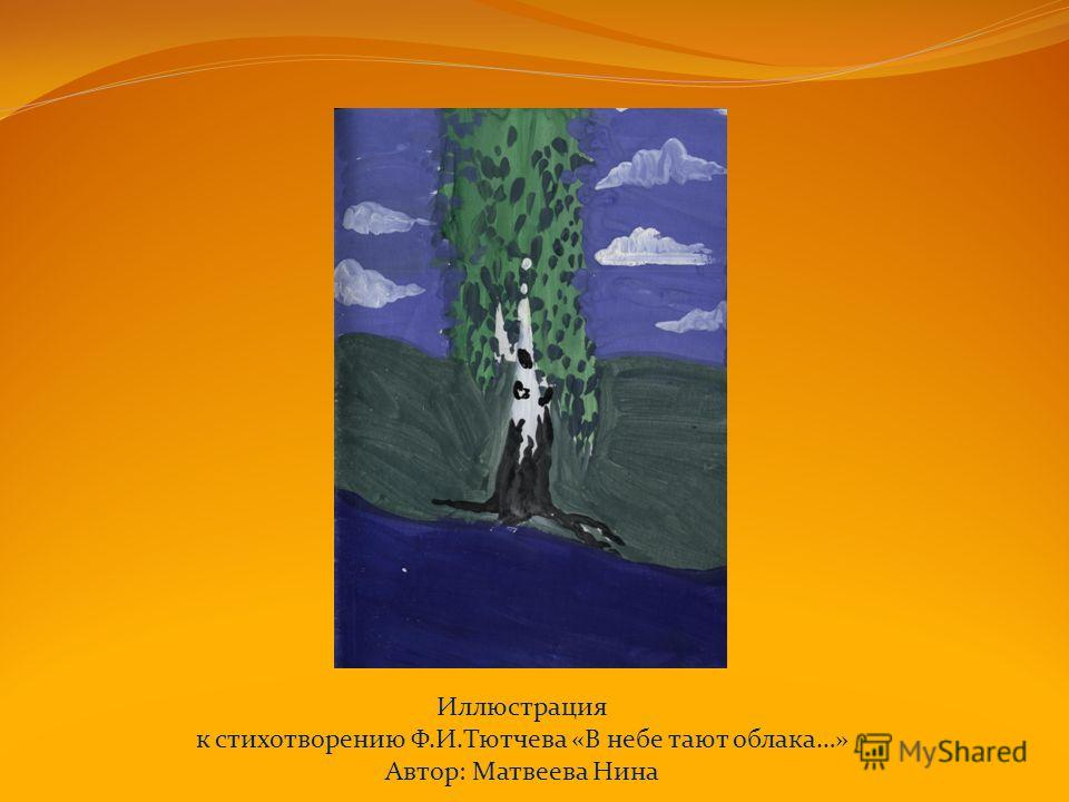 Иллюстрация к стихотворению Ф.И.Тютчева «В небе тают облака…» Автор: Матвеева Нина