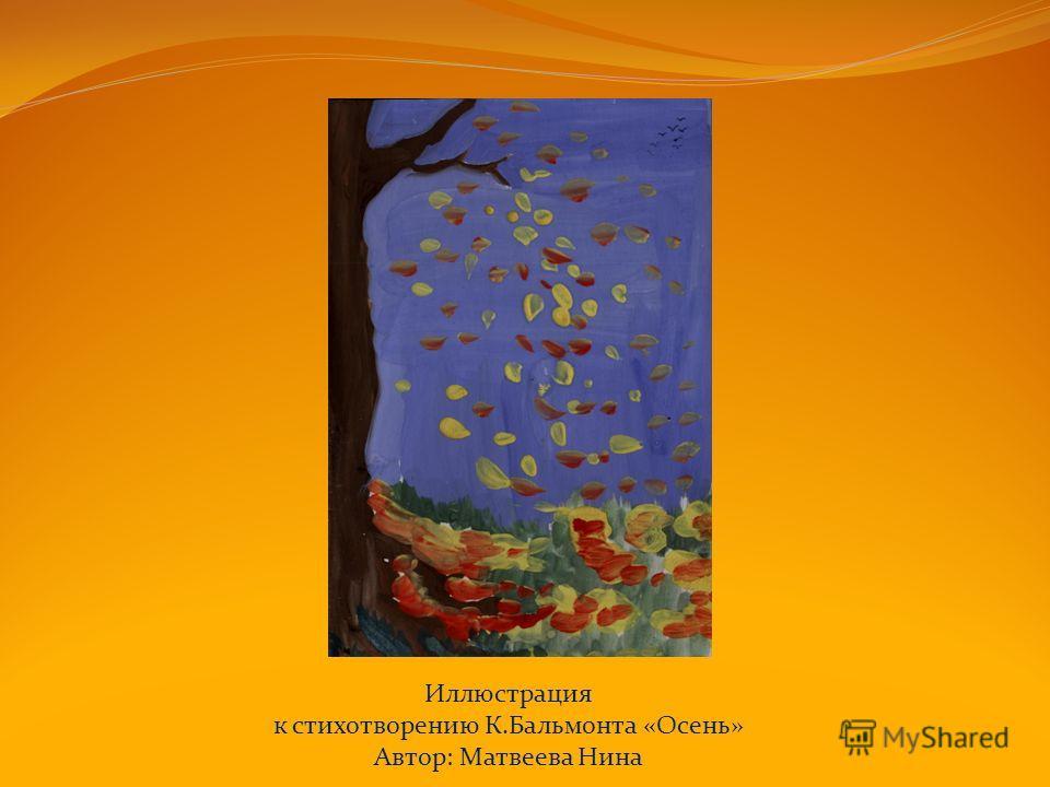 Иллюстрация к стихотворению К.Бальмонта «Осень» Автор: Матвеева Нина