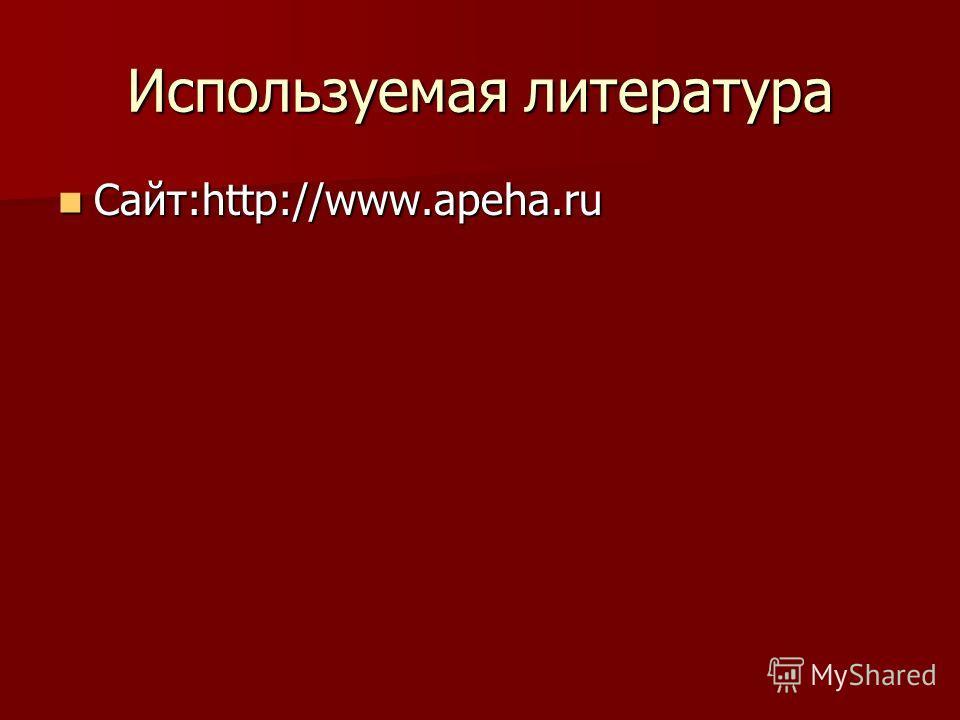 Используемая литература Сайт:http://www.apeha.ru Сайт:http://www.apeha.ru