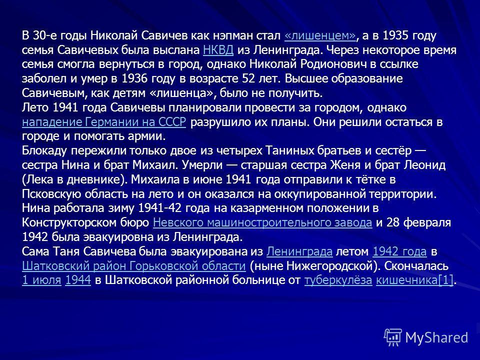 В 30-е годы Николай Савичев как нэпман стал «лишенцем», а в 1935 году семья Савичевых была выслана НКВД из Ленинграда. Через некоторое время семья смогла вернуться в город, однако Николай Родионович в ссылке заболел и умер в 1936 году в возрасте 52 л