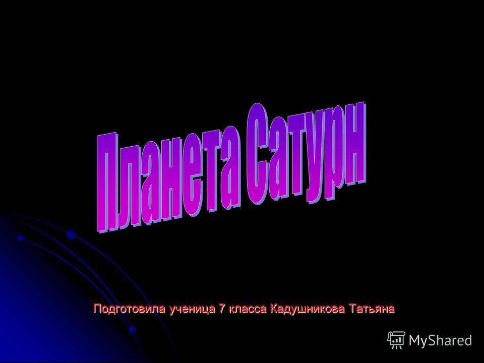 Подготовила ученица 7 класса Кадушникова Татьяна