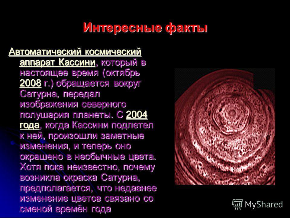 Интересные факты Автоматический космический аппарат КассиниАвтоматический космический аппарат Кассини, который в настоящее время (октябрь 2008 г.) обращается вокруг Сатурна, передал изображения северного полушария планеты. С 2004 года, когда Кассини