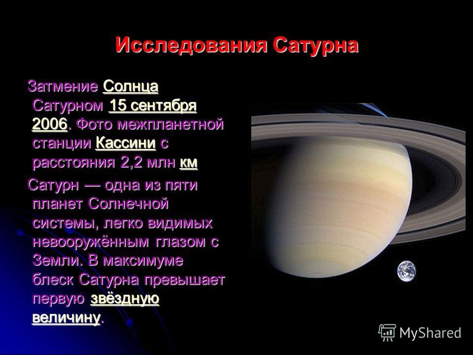 Исследования Сатурна Затмение С С С С С оооо лллл нннн цццц ааааСатурном 1 1 1 1 1 5555 с с с с ееее нннн тттт яяяя бббб рррр яяяя 2222 0000 0000 6666. Фото межпланетной станции К К К К К аааа сссс сссс ииии нннн ииии с расстояния 2,2 млн к к к к к м