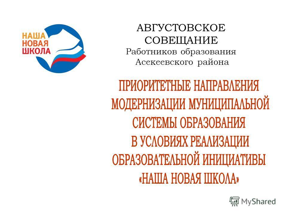 АВГУСТОВСКОЕ СОВЕЩАНИЕ Работников образования Асекеевского района
