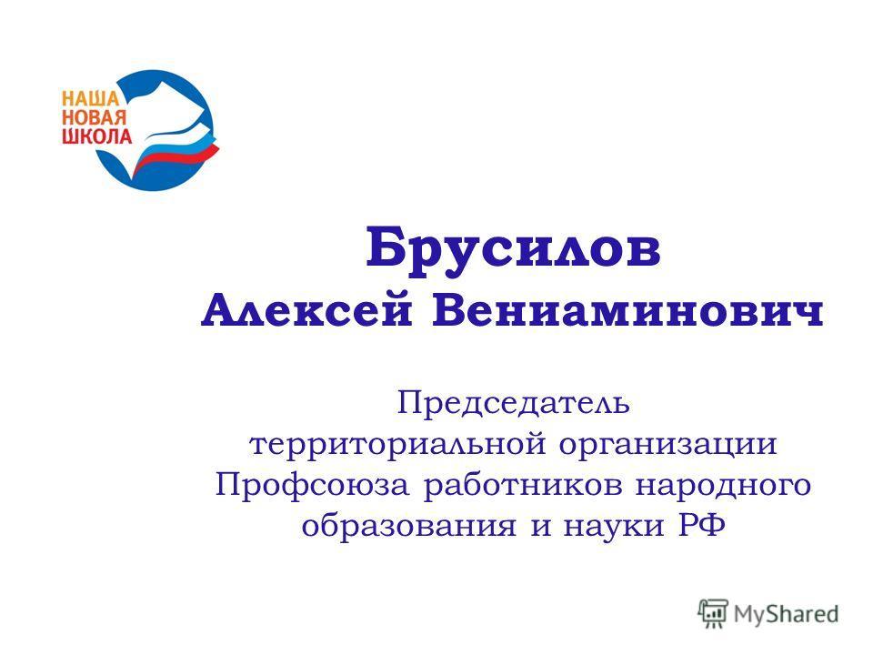 Брусилов Алексей Вениаминович Председатель территориальной организации Профсоюза работников народного образования и науки РФ