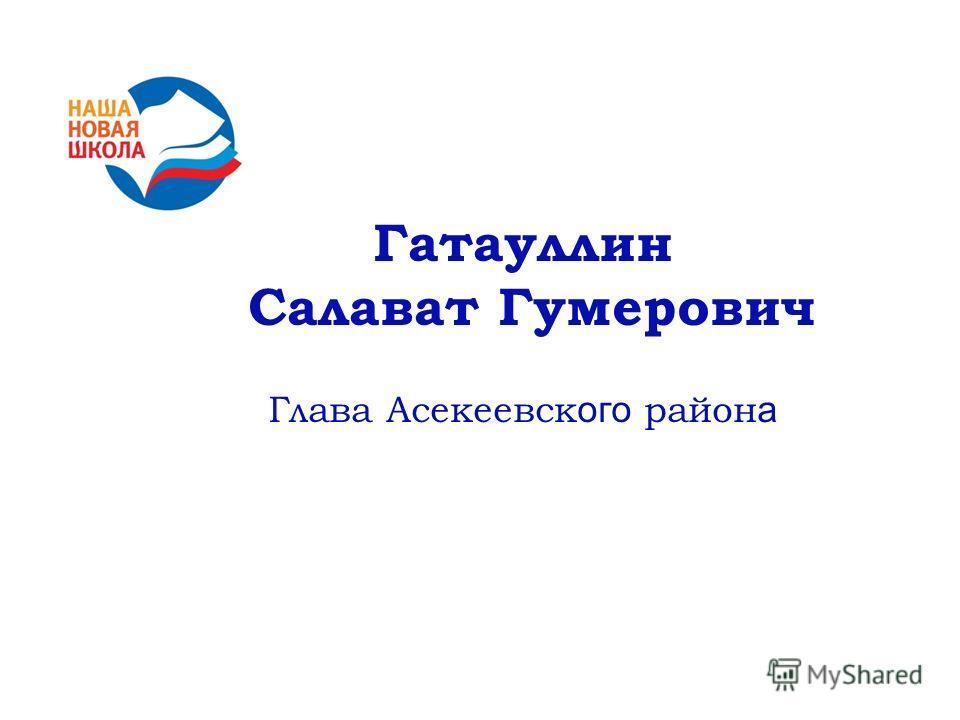 Гатауллин Салават Гумерович Глава Асекеевск ого район а