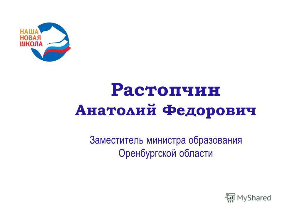 Растопчин Анатолий Федорович Заместитель министра образования Оренбургской области