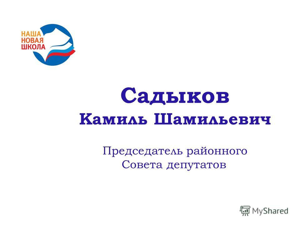 Садыков Камиль Шамильевич Председатель районного Совета депутатов