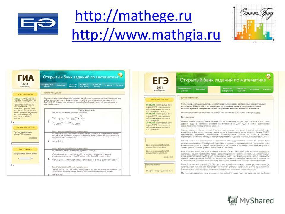 http://mathege.ru http://mathege.ru http://www.mathgia.ruhttp://www.mathgia.ru