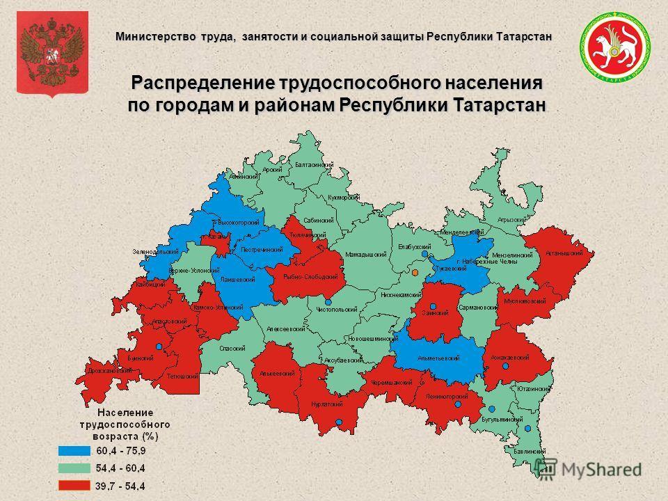 Министерство труда, занятости и социальной защиты Республики Татарстан Распределение трудоспособного населения по городам и районам Республики Татарстан