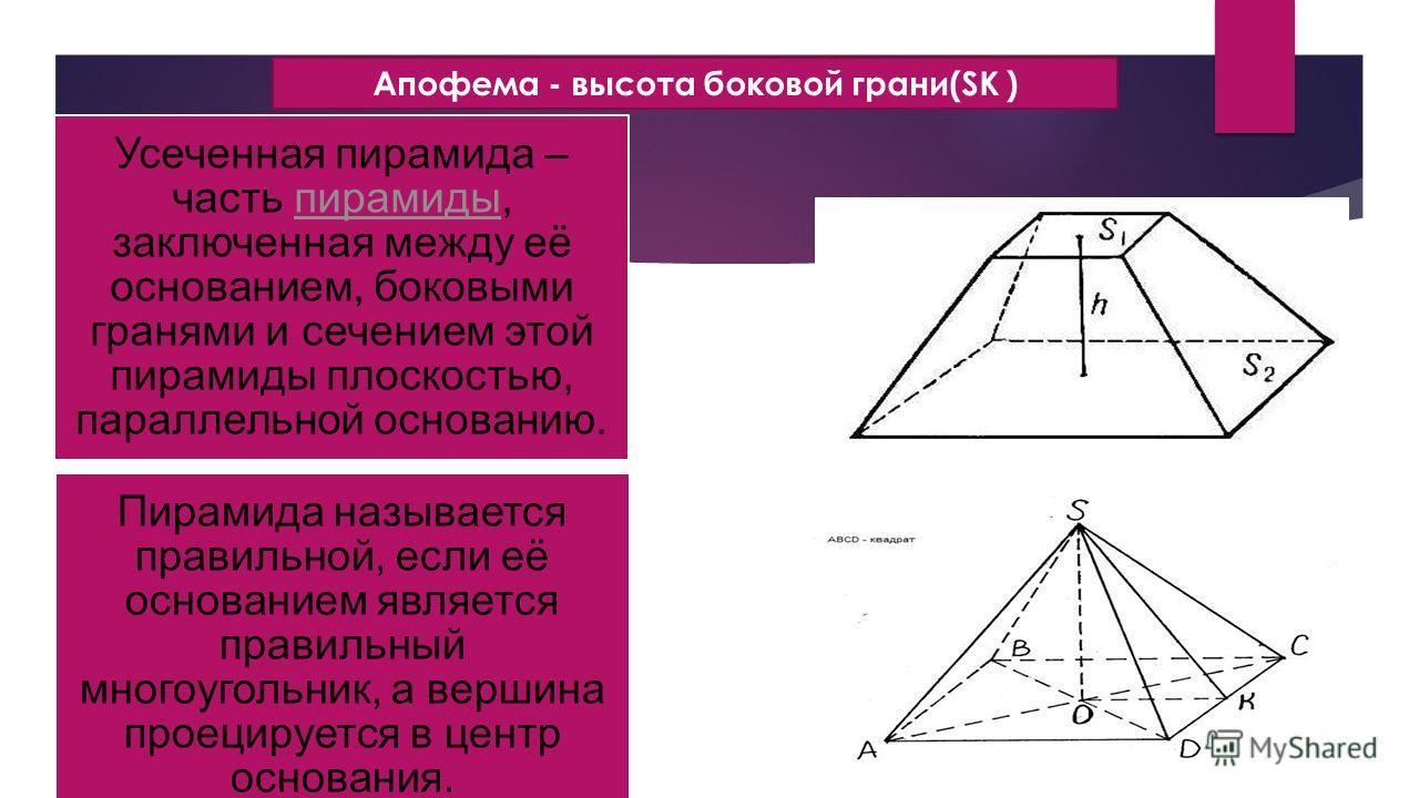 пидамидыпидамиды Пирамида называется правильной, если её основанием является правильный многоугольник, а вершина проецируется в центр основания. Усеченная пирамида – часть пирамиды, заключенная между её основанием, боковыми гранями и сечением этой пи