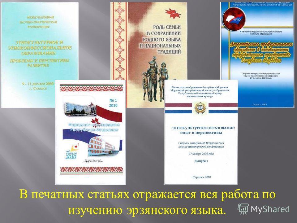 В печатных статьях отражается вся работа по изучению эрзянского языка.