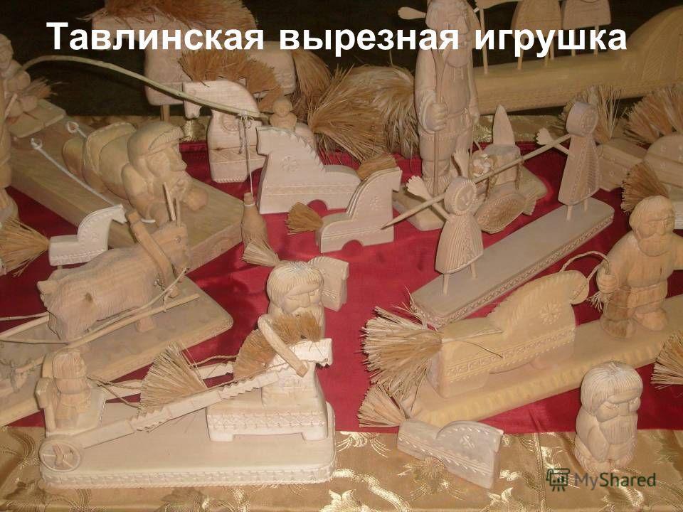 Тавлинская вырезная игрушка