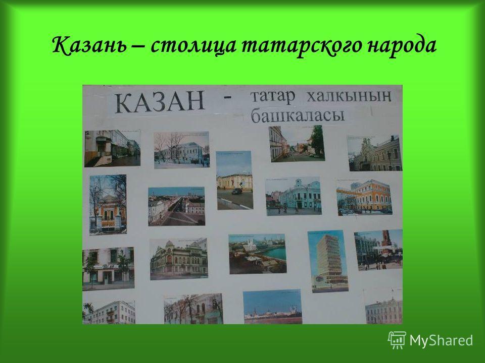 Казань – столица татарского народа