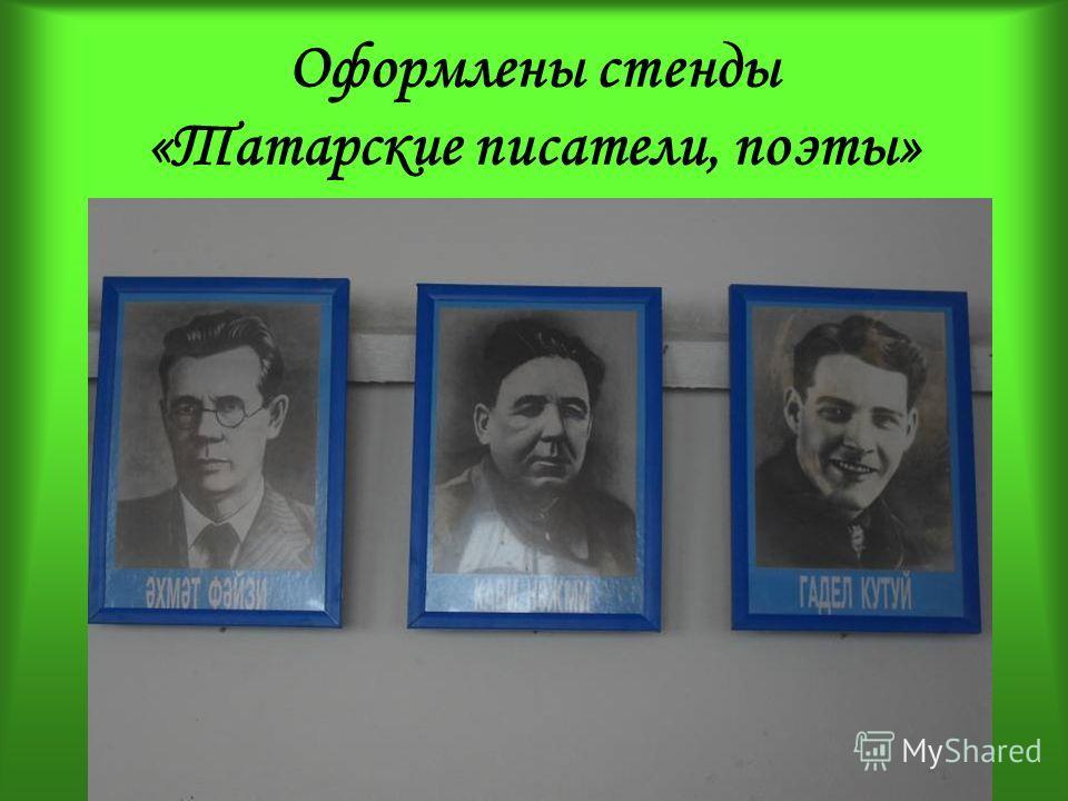 Оформлены стенды «Татарские писатели, поэты»