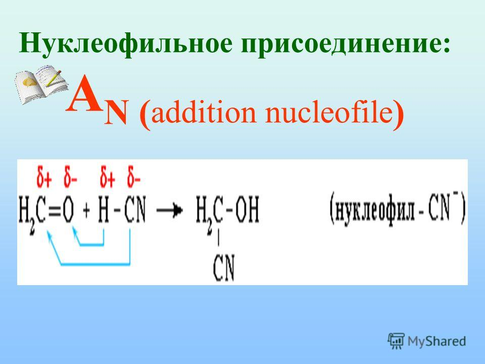 Нуклеофильное присоединение: А N ( addition nucleofile )