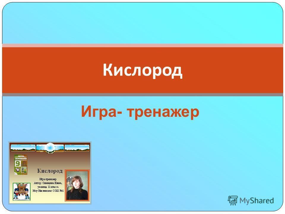Игра- тренажер Кислород