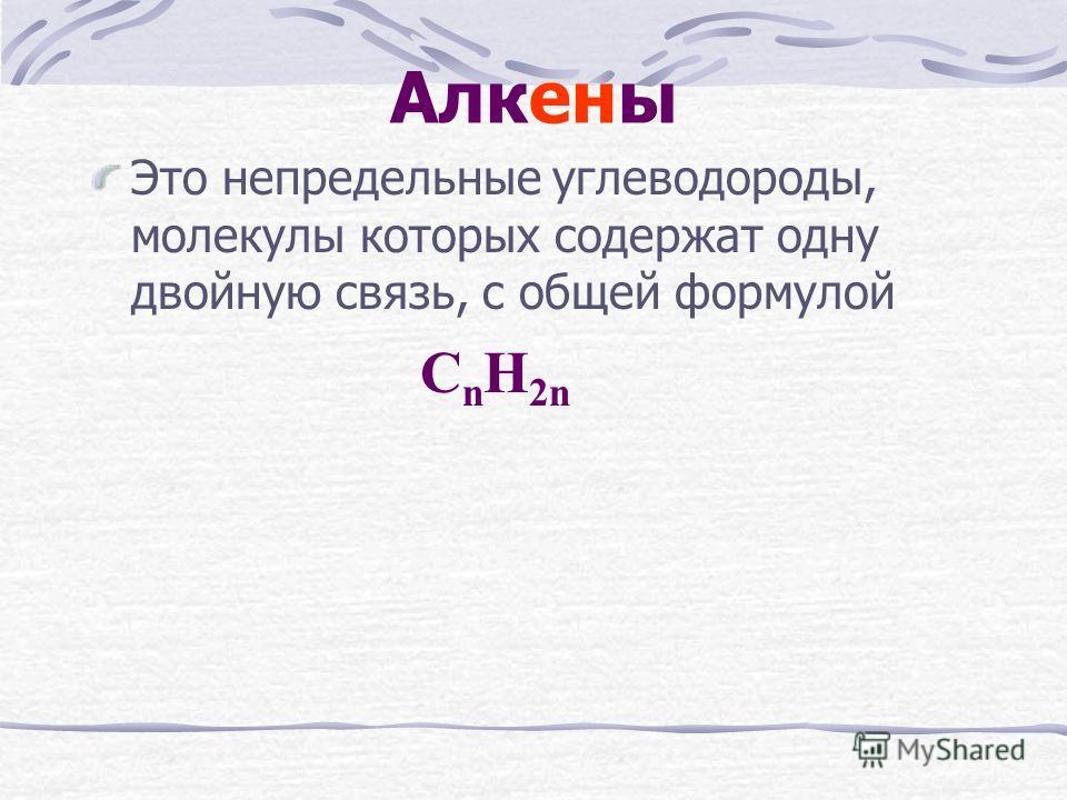 Алкены Это непредельные углеводороды, молекулы которых содержат одну двойную связь, с общей формулой C n H 2n