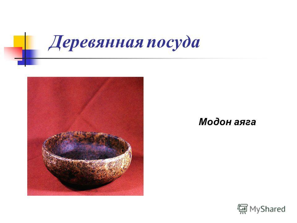 Деревянная посуда Модон аяга