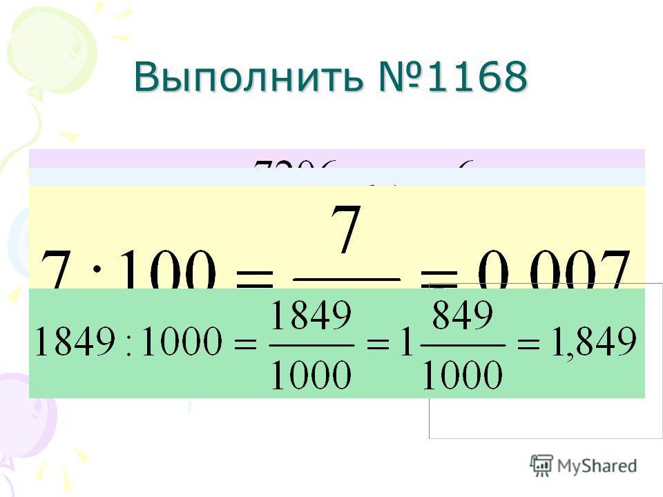 Для каждой из дробей найдите равную 2,700 60,370 6,037 0,85 2,70 0,8500 0,27 0,0850 60,3700 2,7 60,37 0,850