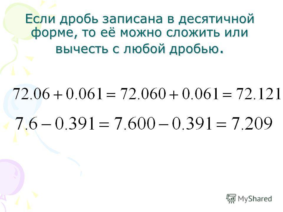72,06+0,07=72,13 0,61+1,849=1,910