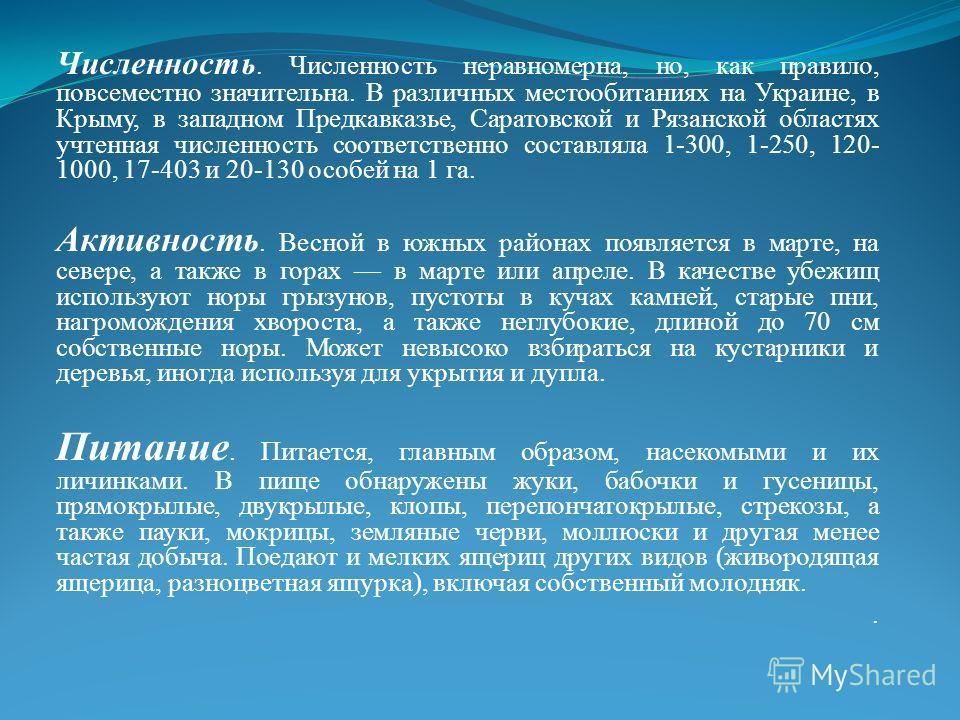 Численность. Численность неравномерна, но, как правило, повсеместно значительна. В различных местообитаниях на Украине, в Крыму, в западном Предкавказье, Саратовской и Рязанской областях учтенная численность соответственно составляла 1-300, 1-250, 12