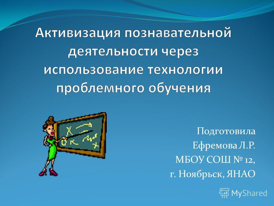 Подготовила Ефремова Л.Р. МБОУ СОШ 12, г. Ноябрьск, ЯНАО